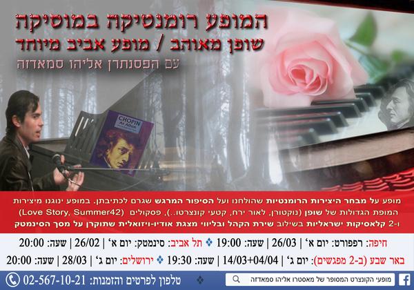 Love-haifa14-20_artist_page