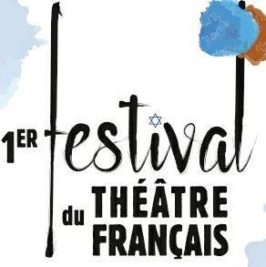 Festival du Théatre Français