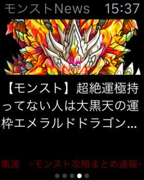 亀 速 モンスト
