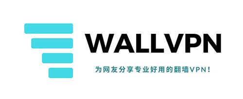Wall VPN