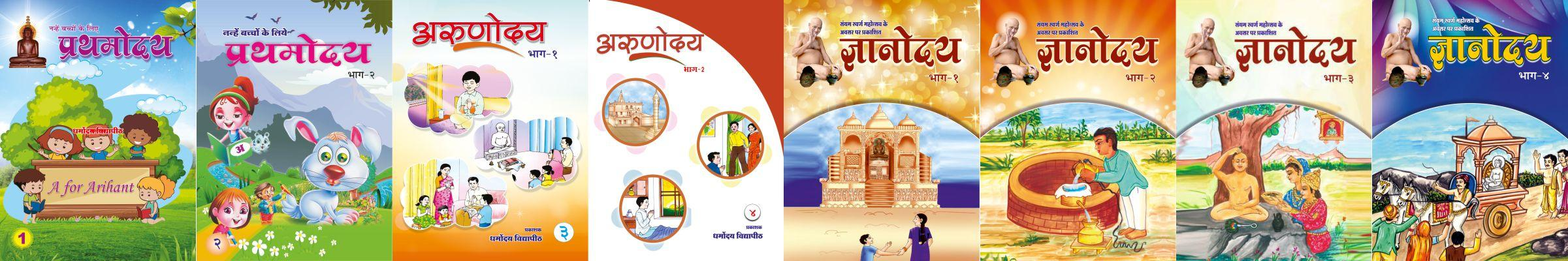 JAIN PATHSHALA COLOUR BOOK SET