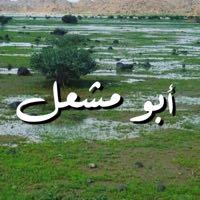 abomesh3al