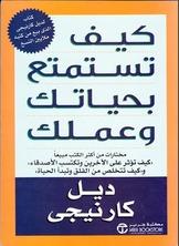 تحميل كتاب كيف تستمتع بحياتك وعملك ديل كارنيجي pdf
