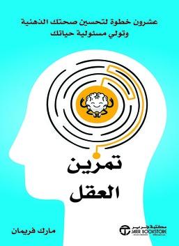 تمرين العقل