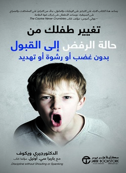 تغيير طفلك من حالة الرفض إلى القبول بدون عضب أو رشوة أوتهديد
