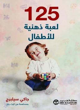 125 لعبة ذهنية للأطفال