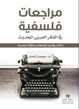 مراجعات فلسفية فى الفكر العربي الحديث