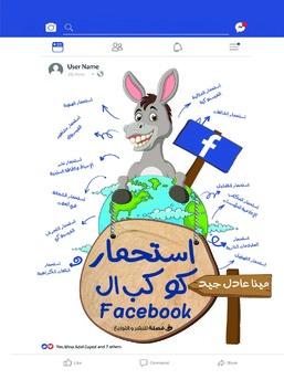 استحمار كوكب الـ Facebook