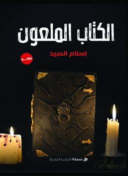 الكتاب الملعون
