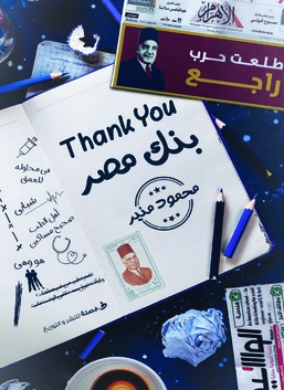 Thank you بنك مصر