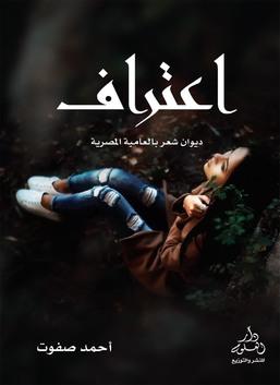 اعتراف - ديوان شعر بالعامية المصرية