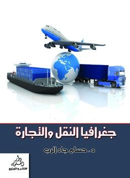 جغرافيا النقل والتجارة