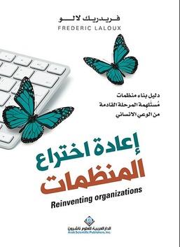 إعادة اختراع المنظمات