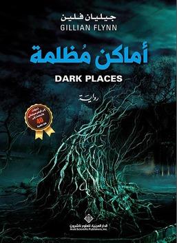 أماكن مظلمة