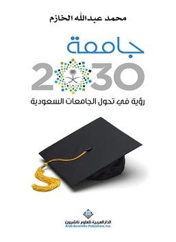 جامعة 2030