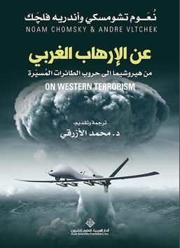 عن الإرهاب الغربي