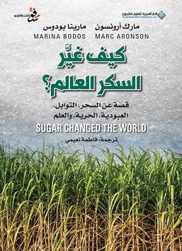 كيف غير السكر العالم؟ - قصة عن السحر والتوابل والعبودية والحرية والعلم