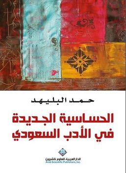 الحساسية الجديدة في الأدب السعودي
