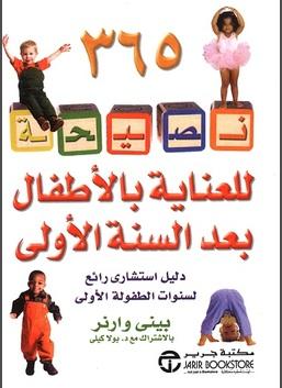 365 نصيحة للعناية بالأطفال بعد السنة الأولى - دليل استشاري رائع لسنوات الطفولة الأولى