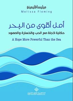 أمل أقوى من البحر