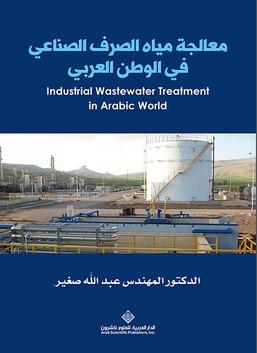 معالجة مياه الصرف الصناعي في الوطن العربي