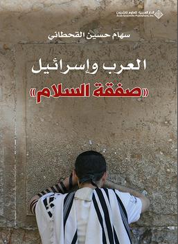 العرب وإسرائيل