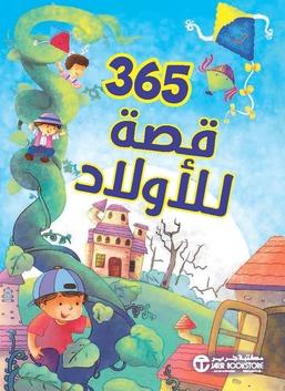 365 قصة للأولاد