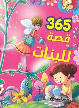 365 قصة للبنات