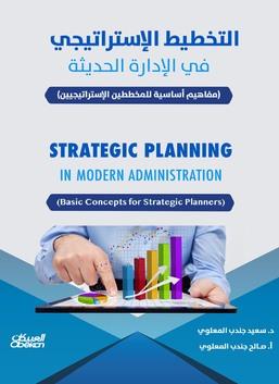 التخطيط الإستراتيجي في الإدارة الحديثة