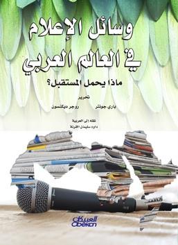 وسائل الإعلام في العالم العربي