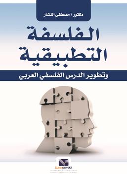 الفلسفة التطبيقية وتطوير الدرس الفلسفي العربي