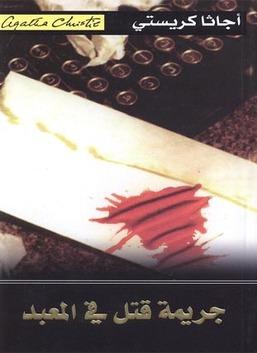 جريمة قتل في المعبد