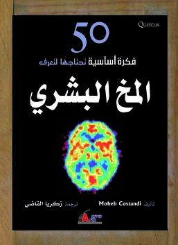 50 فكرة أساسية تحتاجها لتعرف المخ البشري