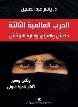 الحرب العالمية الثالثة - داعش والعراق وإدارة التوحش