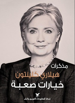 مذكرات هيلاري كلينتون - خيارات صعبة