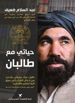 حياتي مع طالبان