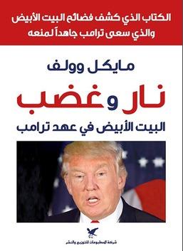 نار وغضب - البيت الأبيض في عهد ترامب