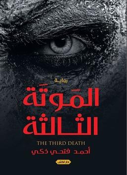 الموتة الثالثة
