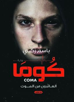 كوما - العائدون من الموت