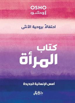 كتاب المرأة