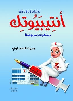 أنتببيوتك - مذكرات ممرضة