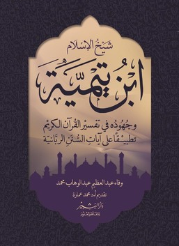 شيخ الإسلام ابن تيمية وجهوده في تفسير القرآن الكريم تطبيقاً على آيات السنن الربانية