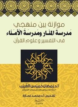 موازنة بين منهجي مدرسة المنار ومدرسة الأمناء في التفسير وعلوم القرآن