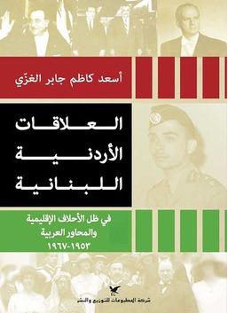 العلاقات الأردنية اللبنانية