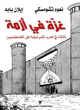 غزّة في أزمة - تأمّلات في الحرب الإسرائيلية على الفلسطينيين