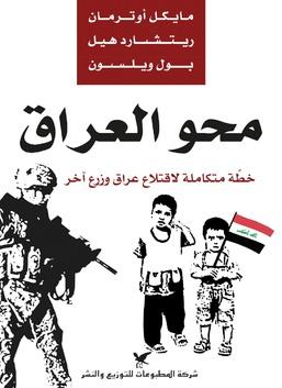 محو العراق - خطة متكاملة لاقتلاع عراق وزرع آخر