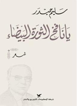 يا نافخ الثورة البيضاء - مسرحية شعريّة ذات فصل واحد