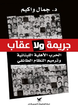 جريمة ولا عقاب - الحرب الأهلية اللبنانية وترميم النظام الطائفي