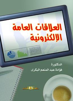 العلاقات العامة الإلكترونية
