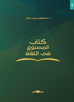 كتاب المصنوع في اللغة